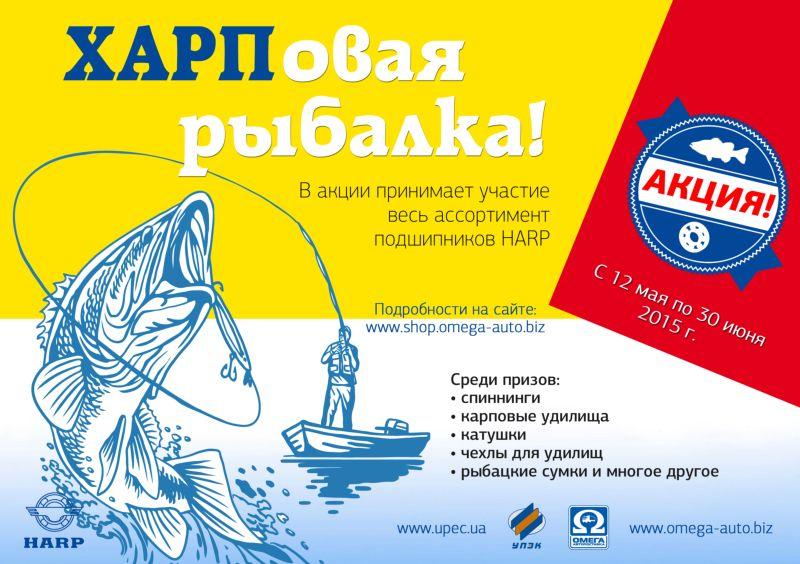 акции рыбаков